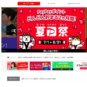 Screenshot of www.ymobile.jp