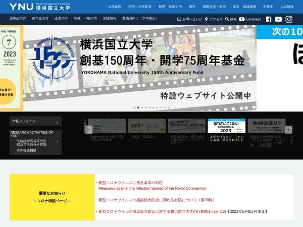 Screenshot of www.ynu.ac.jp