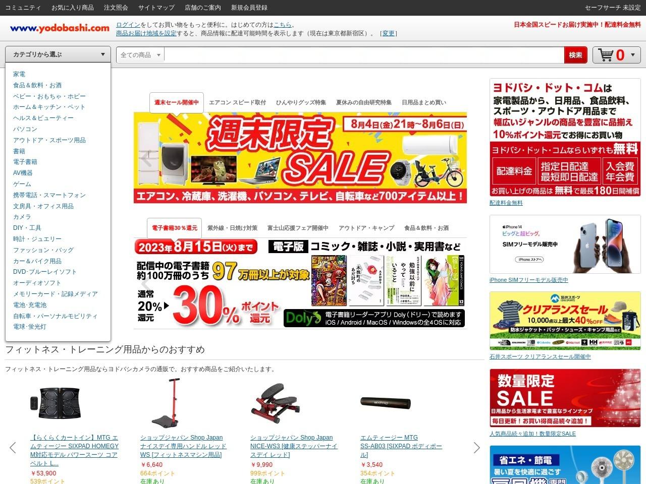 ヨドバシ.com - ヨドバシカメラの公式通販サイト【全品無料配達】