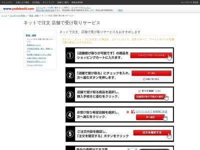 http://www.yodobashi.com/ec/support/beginner/delivery/receive/index.html?utm_source=yodobashi&utm_medium=edm