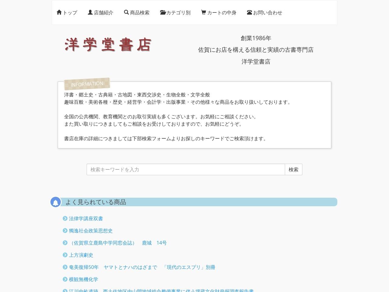 株式会社洋学堂書店