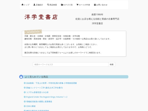 Screenshot of www.yogakudo.com