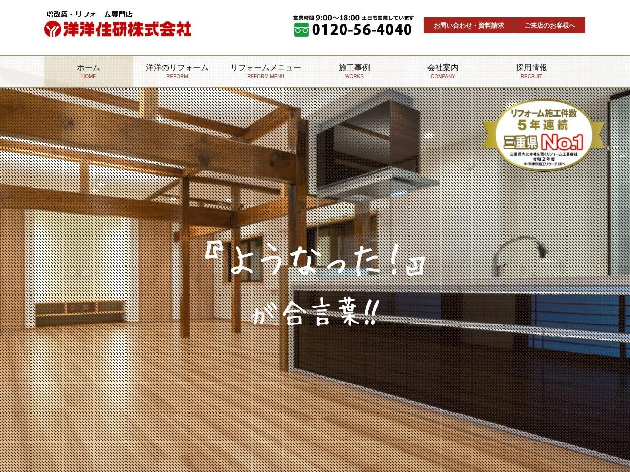 洋洋住研株式会社