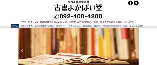 http://www.yokabaido.com/