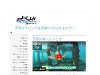 熊本ダイビングサービスよかよかのホームページ