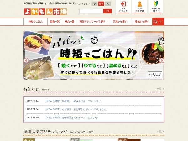 http://www.yokamon.jp