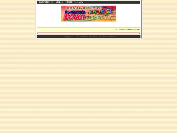 Screenshot of www.yokanavi.net