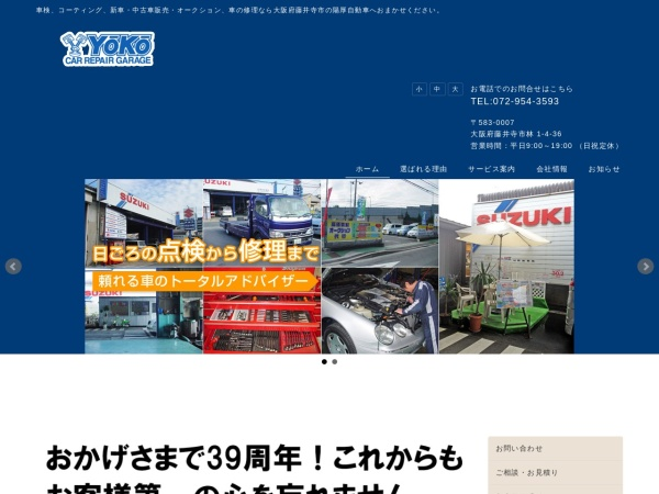 Screenshot of www.yoko-j.co.jp