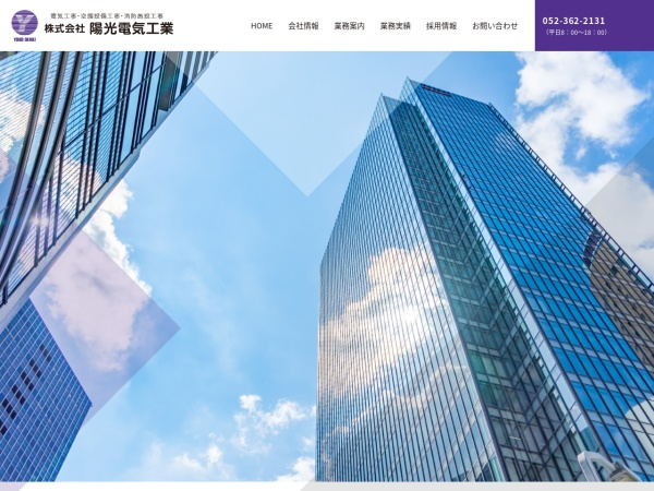 Screenshot of www.yokodenki.co.jp