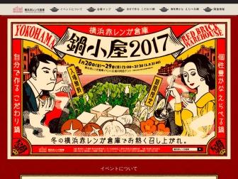 http://www.yokohama-akarenga.jp/nabegoya2017/