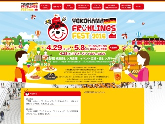 http://www.yokohama-akarenga.jp/yff2016/