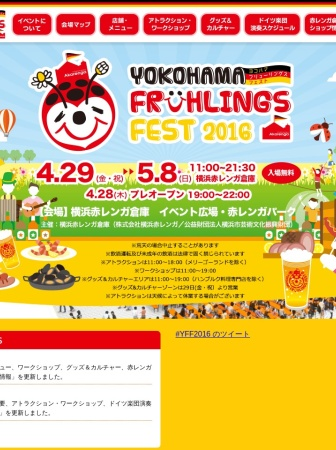 Screenshot of www.yokohama-akarenga.jp