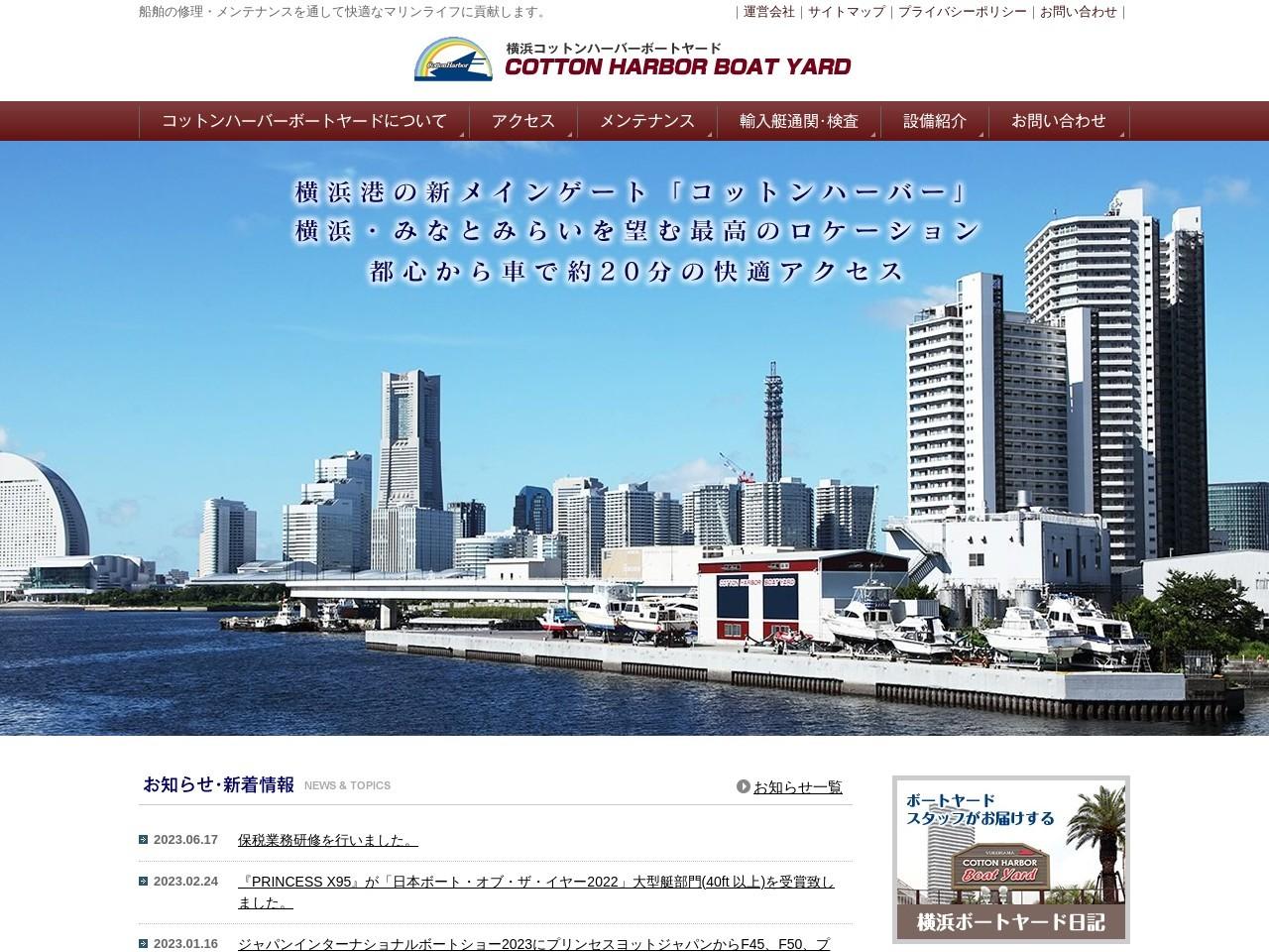 横浜コットンハーバーボートヤード