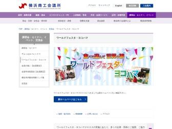 http://www.yokohama-cci.or.jp/event/worldfesta/