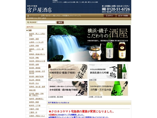 http://www.yokohama-sake.com