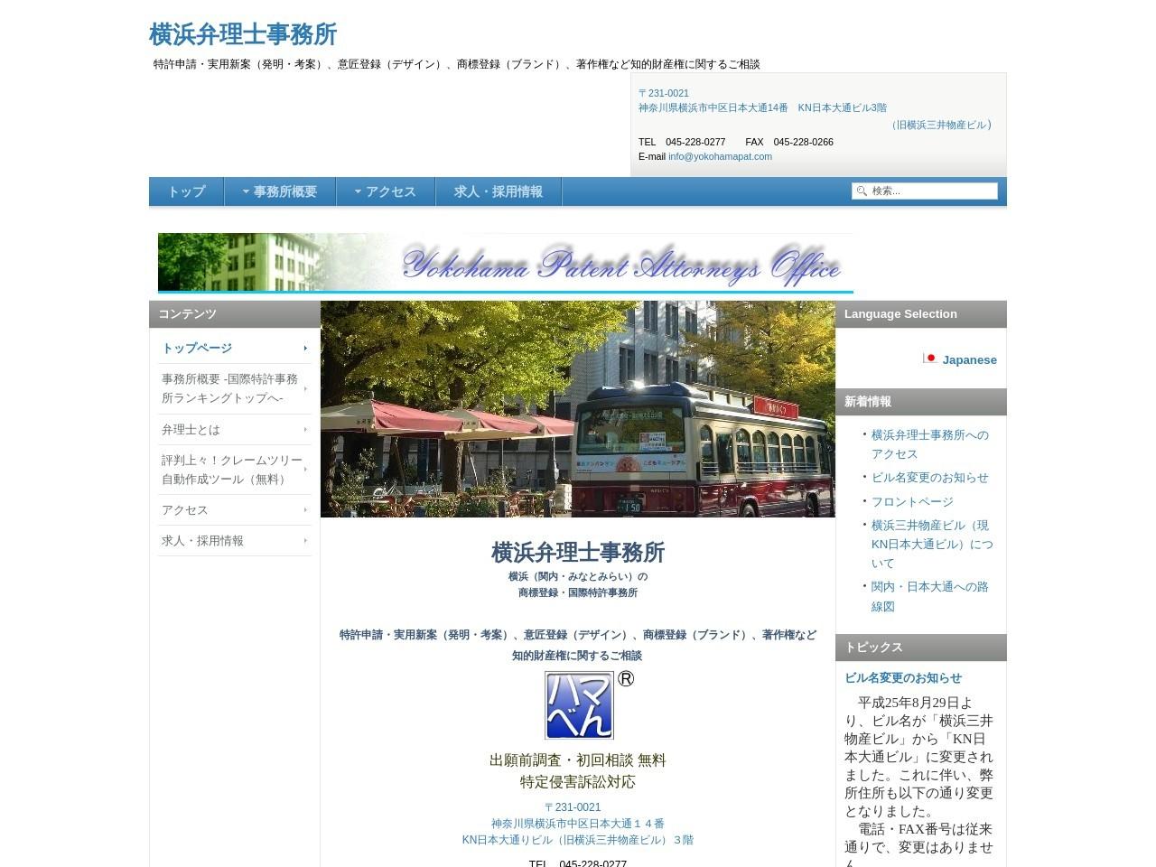 横浜弁理士事務所