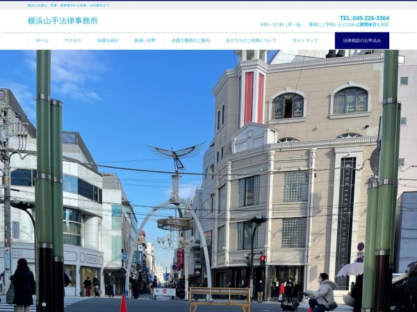 Screenshot of www.yokohamayamate-law.com