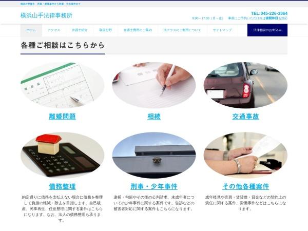 Screenshot of www.yokohamayamate-law.com