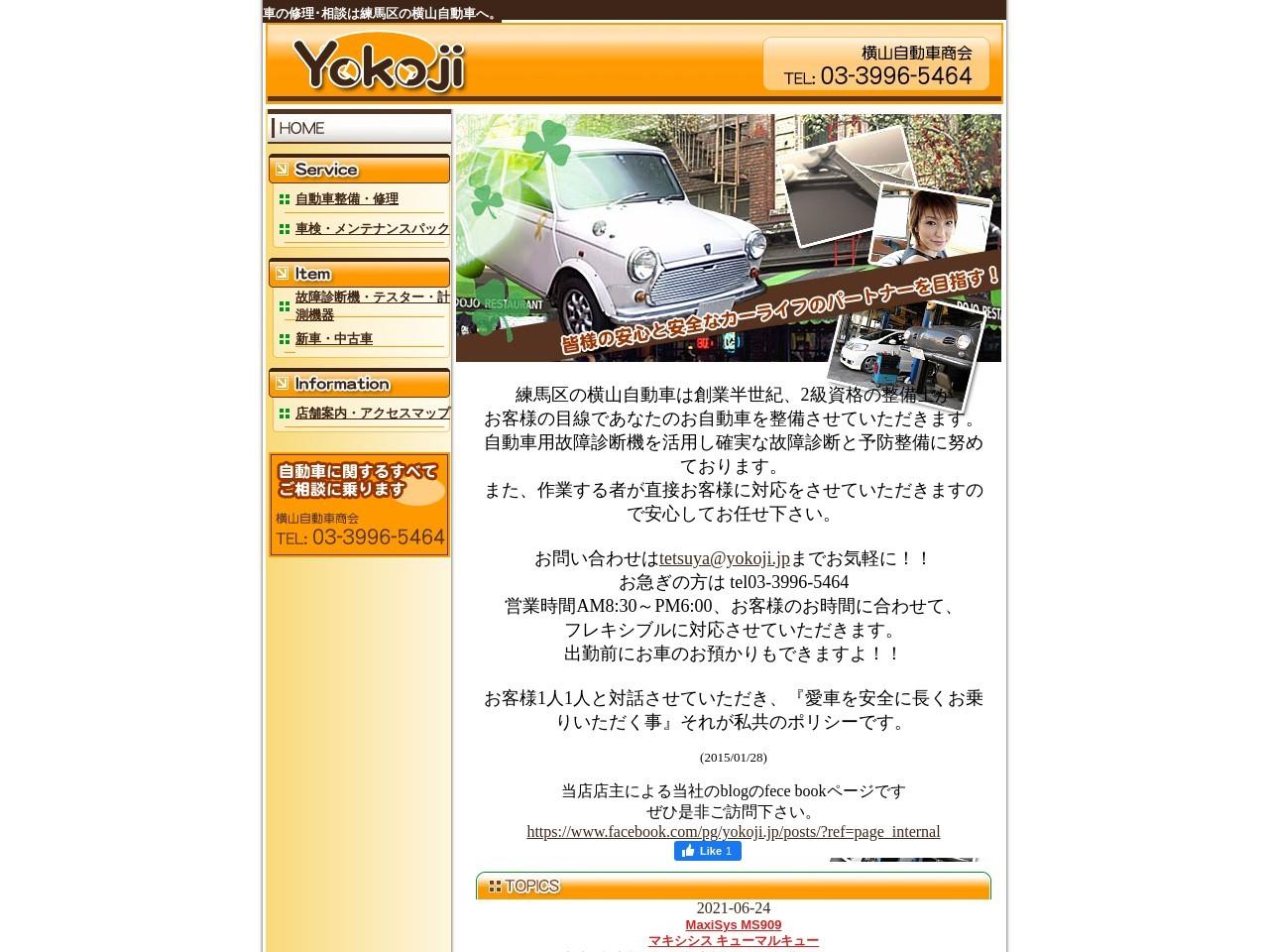 有限会社横山自動車商会