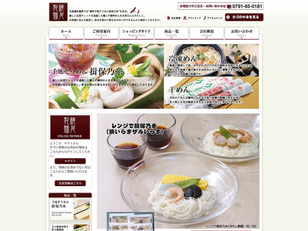 株式会社横尾製麺姫路直売所