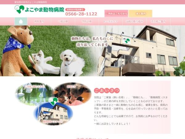 http://www.yokoyama-ah.com/