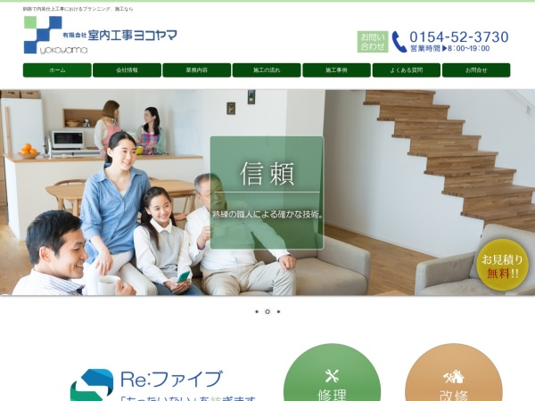 http://www.yokoyama-naisou.com