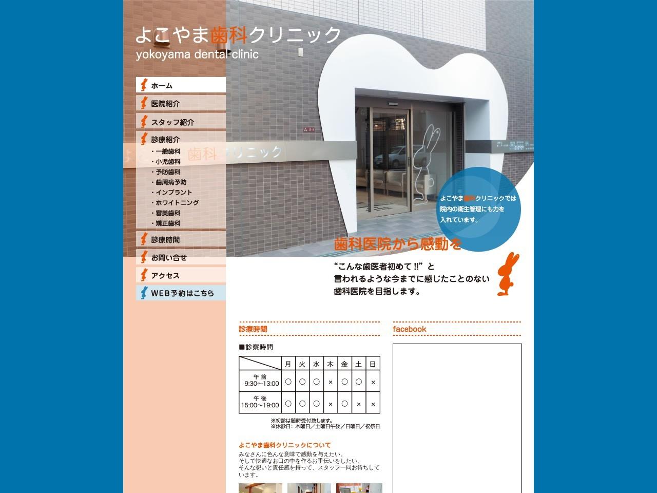 よこやま歯科クリニック (大阪府大阪市鶴見区)