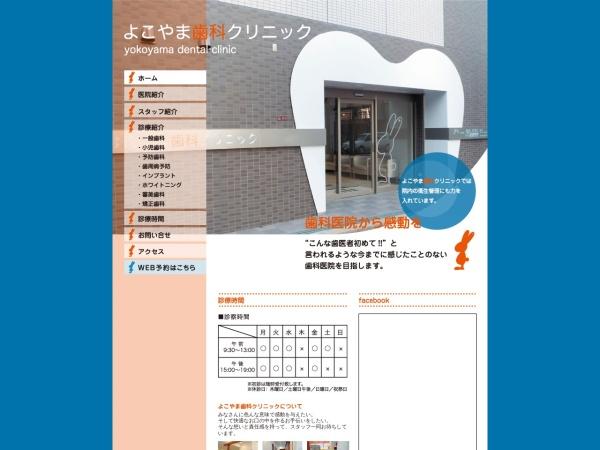 Screenshot of www.yokoyamadental.com