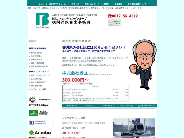 Screenshot of www.yokozeki.jimusho.jp