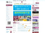 http://www.yomitan.jp/