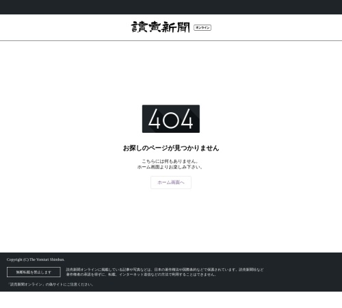 Screenshot of www.yomiuri.co.jp