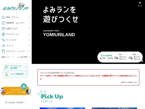 Screenshot of www.yomiuriland.com