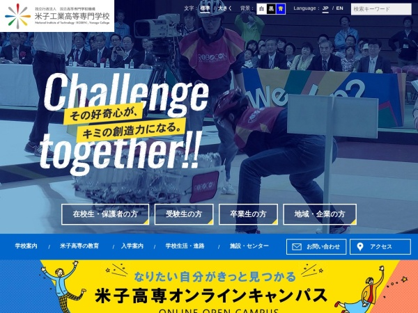 Screenshot of www.yonago-k.ac.jp