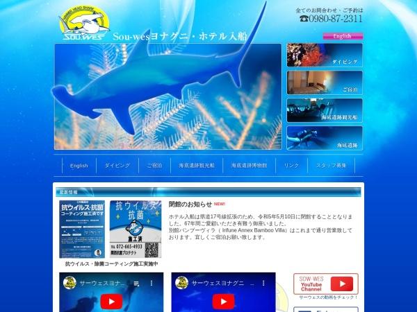 http://www.yonaguni.jp