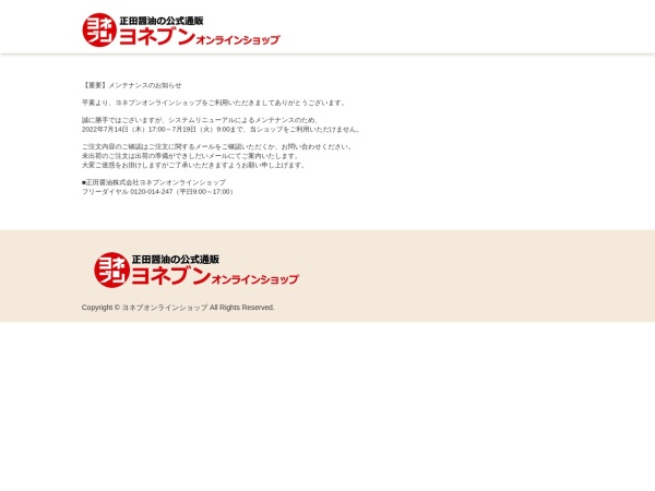 Screenshot of www.yonebun.com