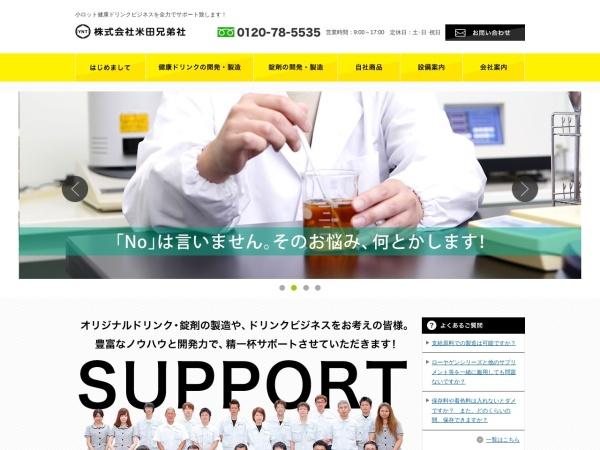http://www.yonedakeitei.jp