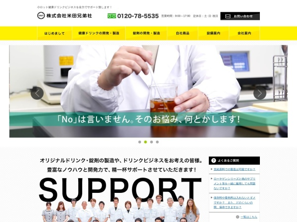 Screenshot of www.yonedakeitei.jp