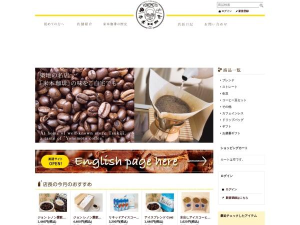 http://www.yonemoto-coffee.com