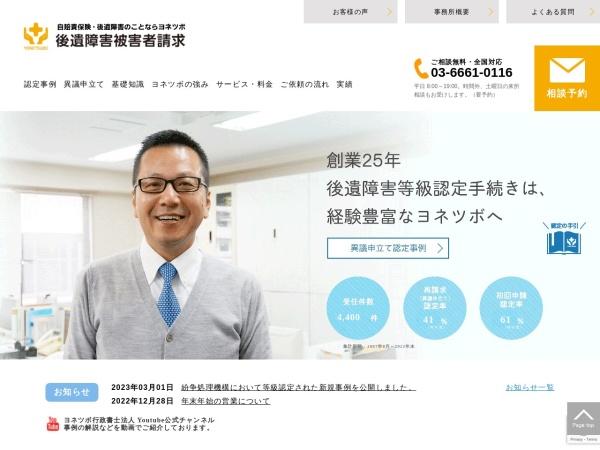 Screenshot of www.yonetsubo.or.jp