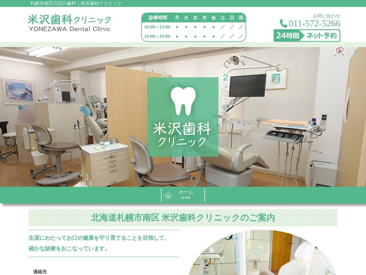 米沢歯科クリニック (北海道札幌市南区)