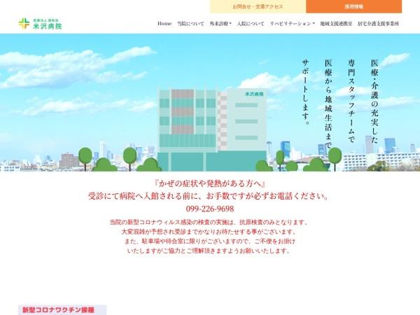 Screenshot of www.yonezawa.or.jp