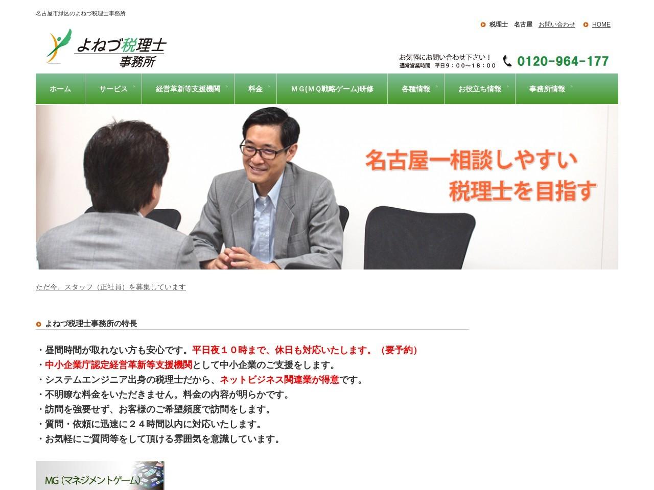 米津晋次税理士事務所