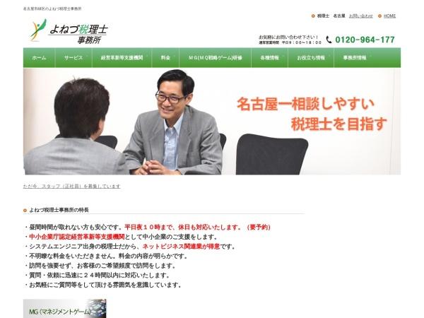http://www.yonezu.net