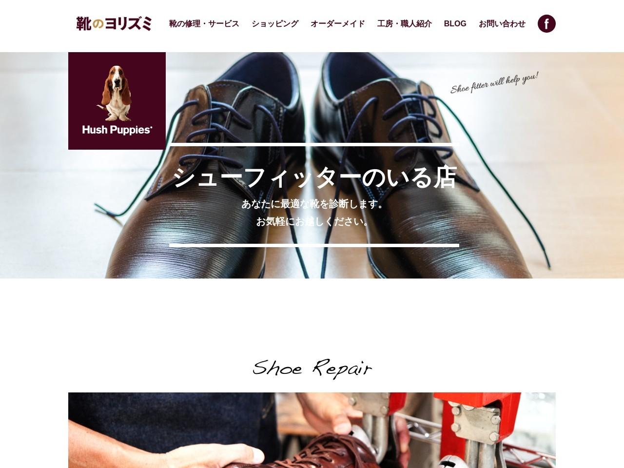 靴のヨリズミ シューフィッターのいるお店 ハッシュパピー スペシャリティーストア伊勢原店
