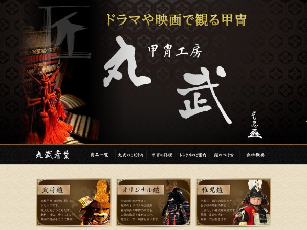 Screenshot of www.yoroi.co.jp