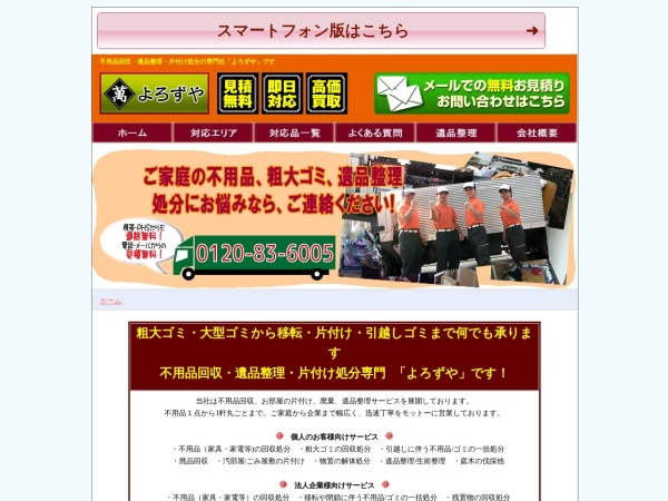 Screenshot of www.yorozuya-iws.jp