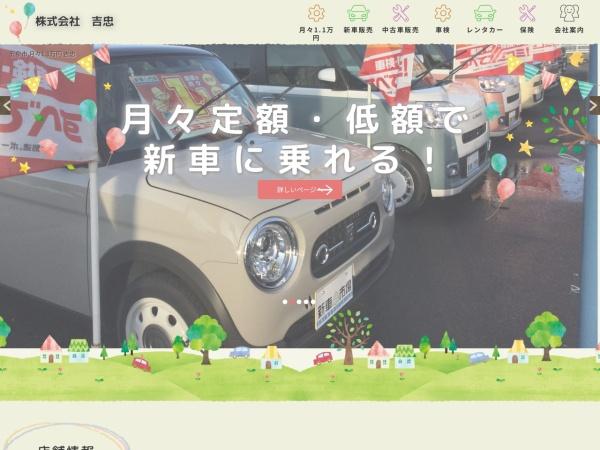 Screenshot of www.yoshichu.jp