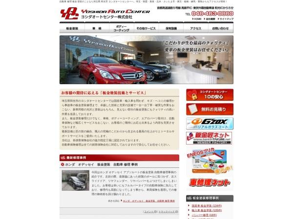 Screenshot of www.yoshida-auto.co.jp
