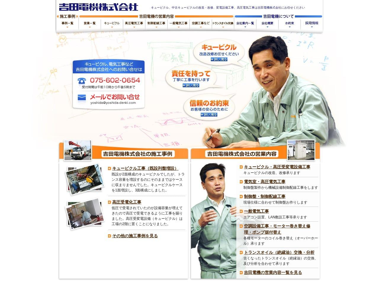 吉田電機株式会社