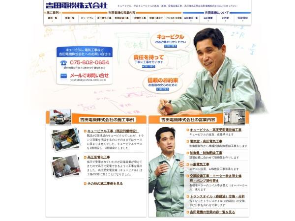 Screenshot of www.yoshida-denki.com